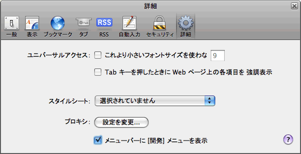 Safari3.1 Settings