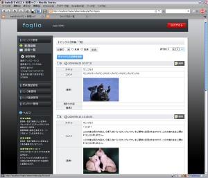 foglio 管理画面