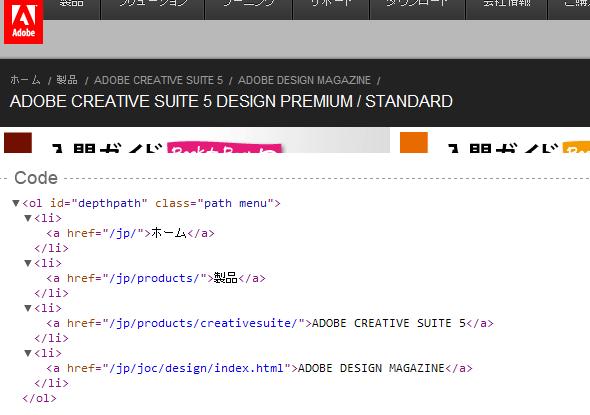 Adobe breadcrumb