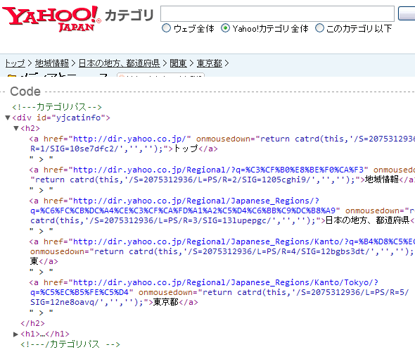 Yahoo!(jp) breadcrumb