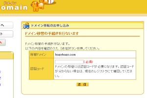 fc2ドメイン移管申請パネル