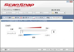 ファイルサイズ