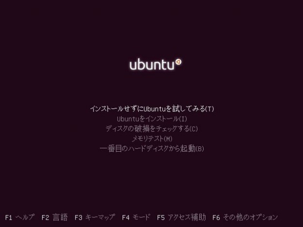 ubuntu_cd_boot_screen_jp