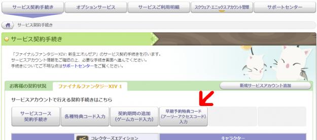 Windows版予約特典コードの登録窓口
