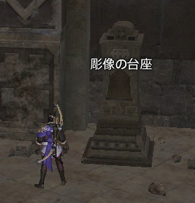 彫像の台座
