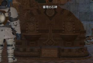 審理の石碑