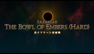 THE BOWL OF EMBERS(HARD)