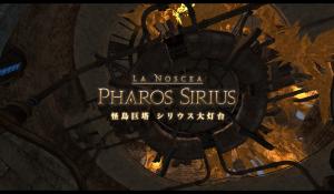 PHAROS SIRIUS
