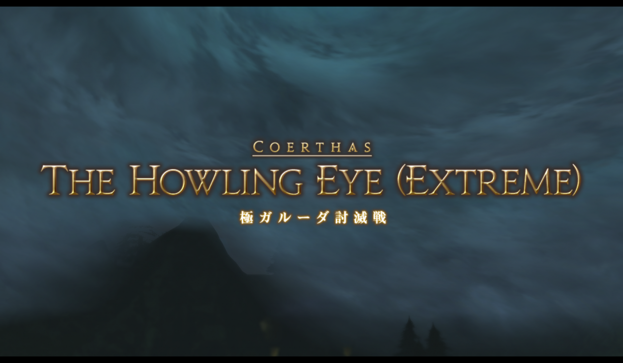 THE HOWLING EYE (EXTREME)