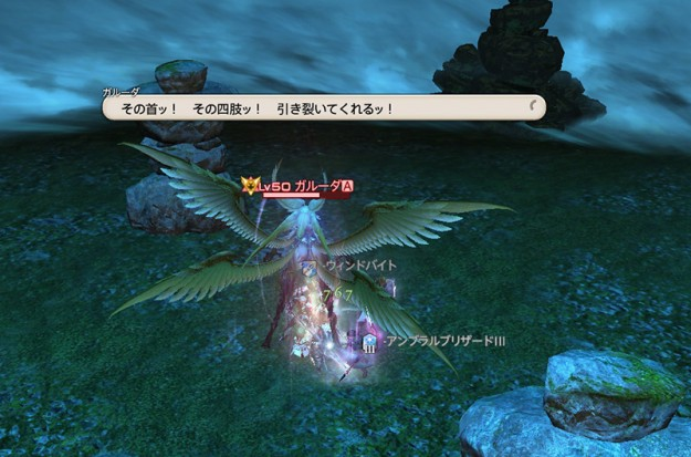 ffxiv_THE_HOWLING_EYE_EXTREME-9