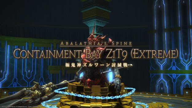 極ズルワーン Containment Bay Z1T9 (Extreme)
