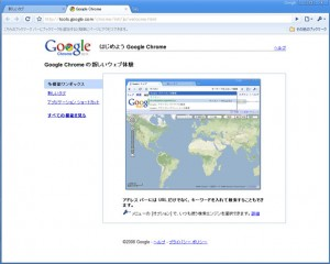 GoogleChrome(BETA)