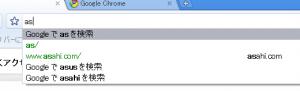 googlechrome ワンボックス