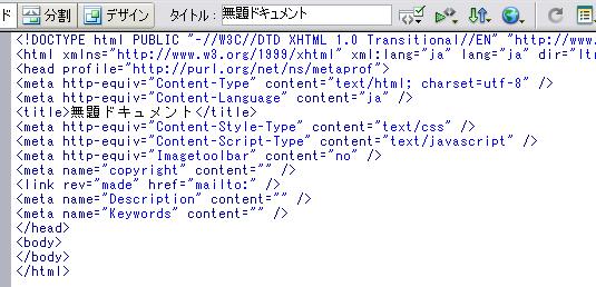 dreamweaver カスタマイズした後にファイル作った時の画面