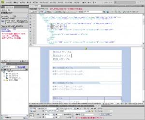 Dreamweaver CS4の画面