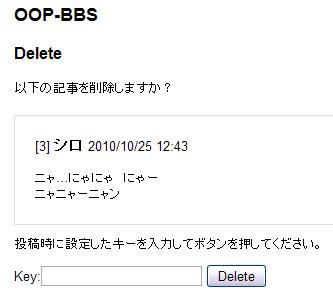 oopbbs-step6-del