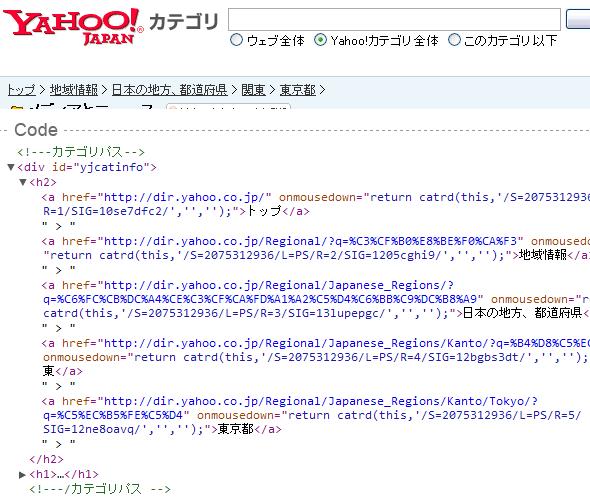 Yahoo!(jp) breadcrumb