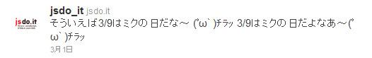 そういえば3/9はミクの日だな~ (゚ω`)チラッ 3/9はミクの日だよなあ~(゚ω`)チラッ