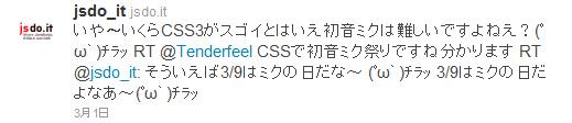 いや〜いくらCSS3がスゴイとはいえ初音ミクは難しいですよねえ?(゚ω`)チラッ